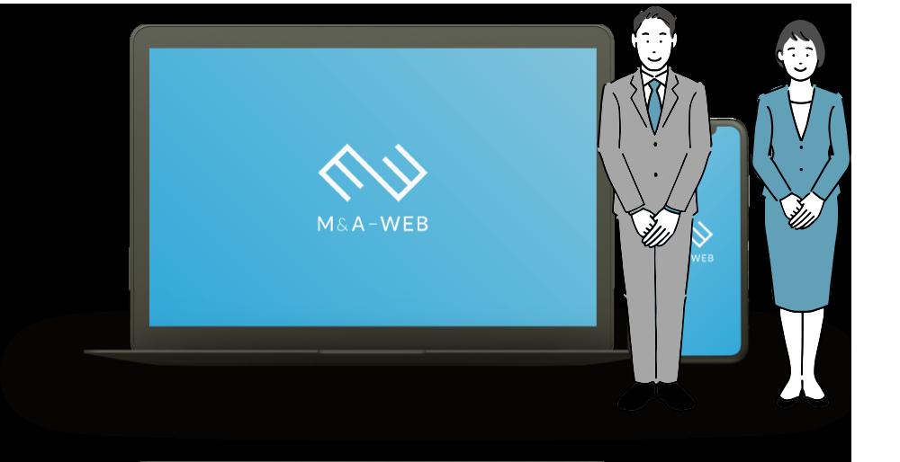M&A-WEB の M&A × ビジネス